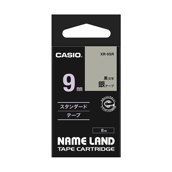(まとめ) カシオ CASIO ネームランド NAME LAND スタンダードテープ 9mm×8m 銀/黒文字 XR-9SR 1個 【×10セット】 送料無料!