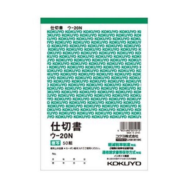 (まとめ)コクヨ 複写簿(カーボン紙必要)仕切書B6タテ型 12行 50組 ウ-20N 1セット(20冊)【×3セット】 送料無料!