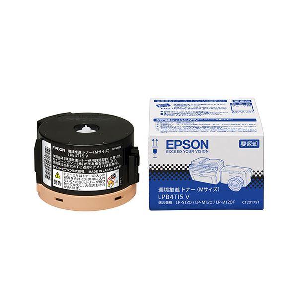 (まとめ)エプソン EPSON 環境推進トナー Mサイズ LPB4T15V 1個【×3セット】 送料無料!