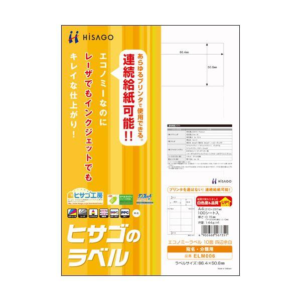 (まとめ) ヒサゴ エコノミーラベル A4 10面86.4×50.8mm 四辺余白 ELM006 1冊(100シート) 【×10セット】 送料無料!