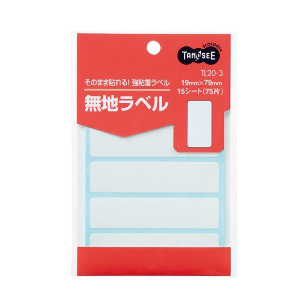 (まとめ) TANOSEE 無地ラベル 19×79mm 1パック(75片:5片×15シート) 【×100セット】 送料無料!