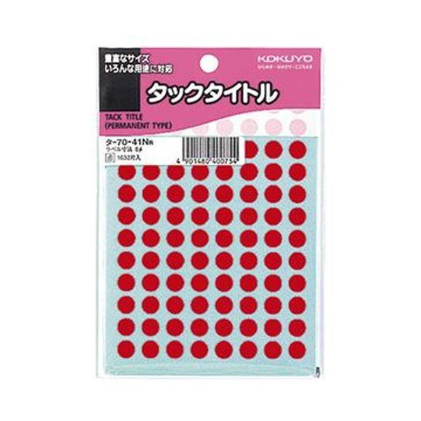 (まとめ)コクヨ タックタイトル 丸ラベル直径8mm 赤 タ-70-41NR 1セット(16320片:1632片×10パック)【×5セット】 送料無料!