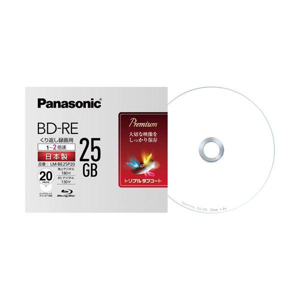 (まとめ)パナソニック 録画用BD-RE 25GB2倍速 5mmスリムケース LM-BE25P20 1パック(20枚)【×3セット】 送料無料!