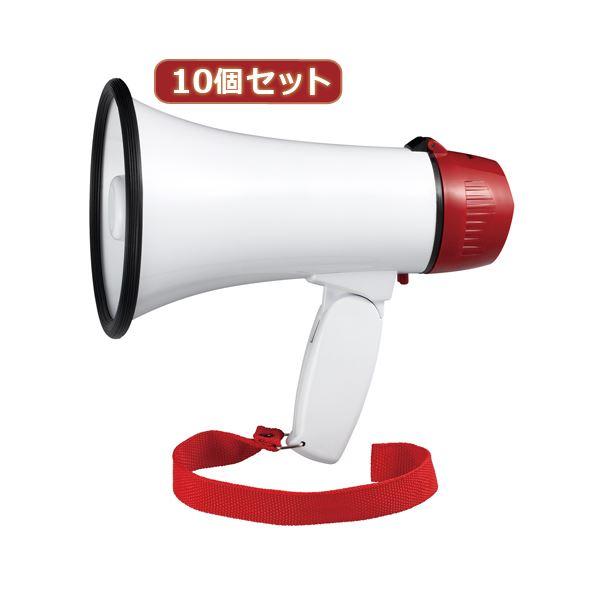 YAZAWA 10個セット録音機能付きハンドメガホン 5W Y01HMR05WHX10 送料無料!