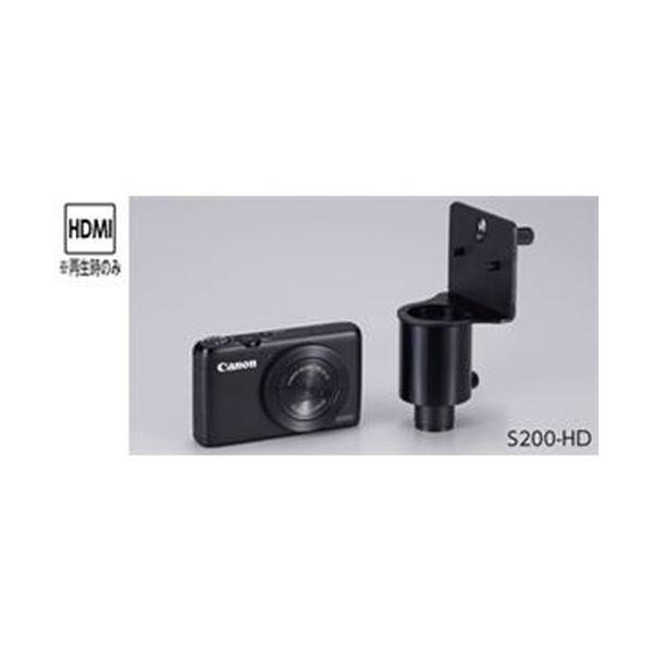 顕微鏡用デジタル画像システム S200-HD