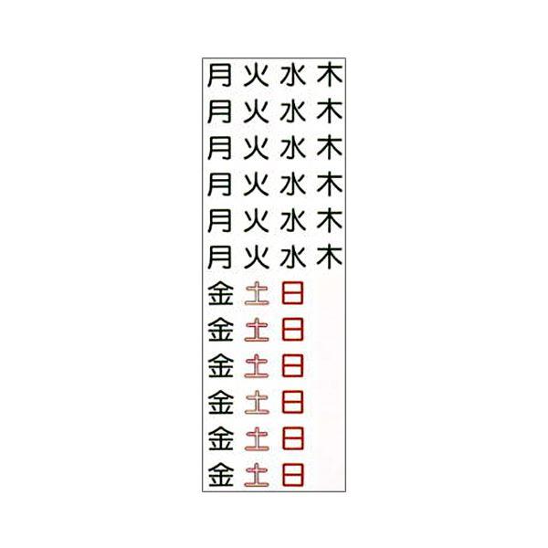 (まとめ) ライオン事務器 マグネットシート 曜日CP-605 1枚 【×30セット】 送料無料!