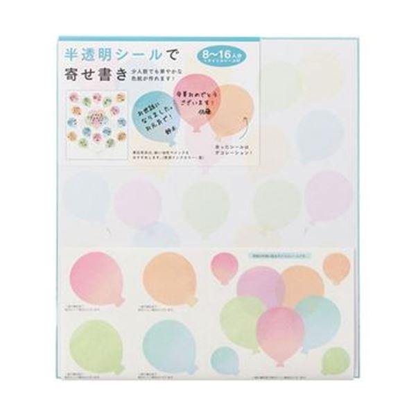 (まとめ)ミドリ カラー色紙 シール付風船柄(半透明 )33211006 1枚【×20セット】 送料無料!