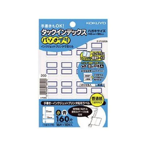 (まとめ)コクヨ タックインデックス(パソプリ)小 18×25mm 青枠 タ-PC20B 1パック(160片:16片×10シート)【×100セット】 送料無料!
