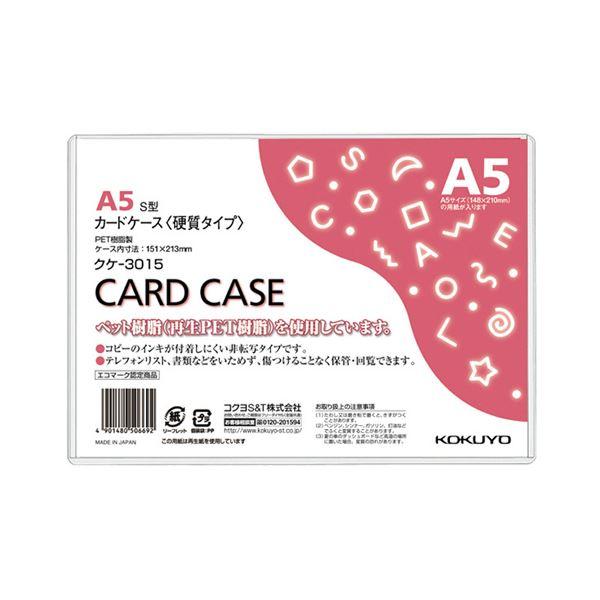 (まとめ) コクヨ カードケース(硬質) A5 再生PET 業務用パック クケ-3015 1セット(20枚) 【×5セット】 送料無料!