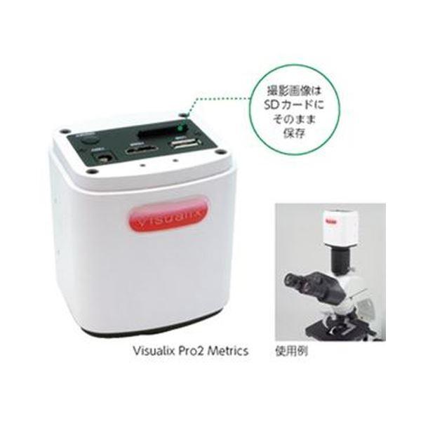 顕微鏡デジタルカメラ VisualixPro2