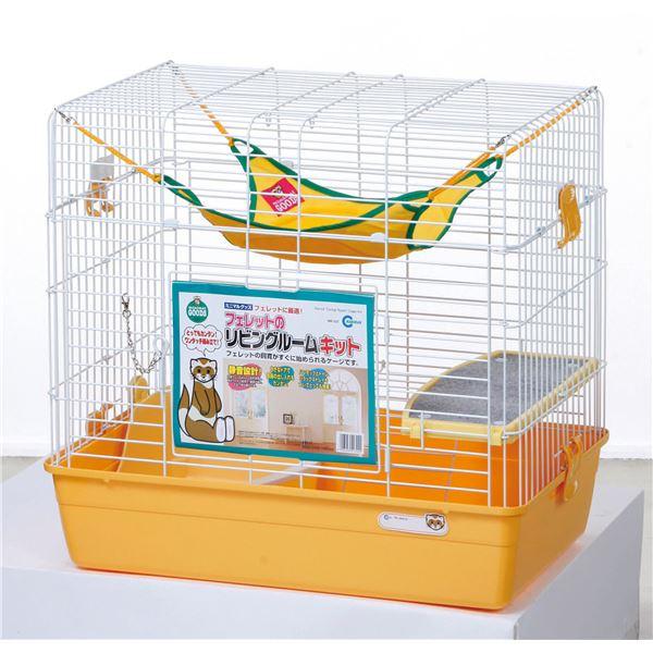 フェレットのリビングルームキット【ペット用品】 送料込!