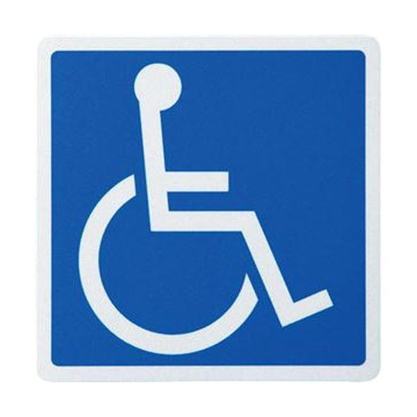 (まとめ)フジホーム 車椅子マークマグネットタイプ WB3535 1枚【×20セット】 送料無料!