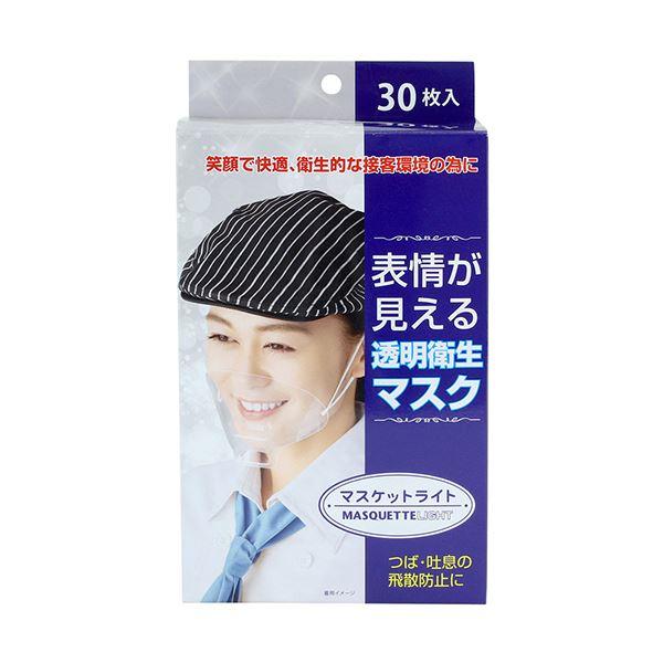 表情が見える 使い捨て透明マスク まとめ 旭創業 ×3セット 直営限定アウトレット マスケットライト 数量は多 30枚 1箱