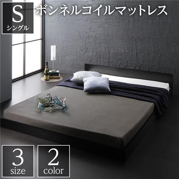 ベッド 低床 ロータイプ すのこ 木製 一枚板 フラット ヘッド シンプル モダン ブラック シングル ボンネルコイルマットレス付き 送料込!
