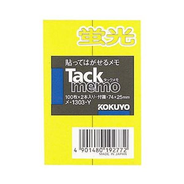 (まとめ)コクヨ タックメモ(蛍光色タイプ)74×25mm 付箋・レギュラーサイズ 黄 メ-1303-Y 1セット(20本:2本×10パック)【×3セット】 送料無料!