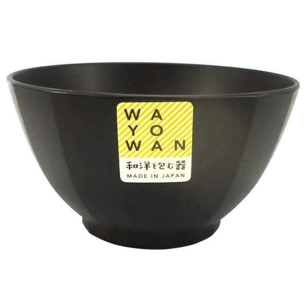 お碗/食器 【丼】 こげ茶 食洗機・電子レンジ対応 スタッキング可 お茶碗 WAYOWAN すぐ 【90個セット】 送料込!
