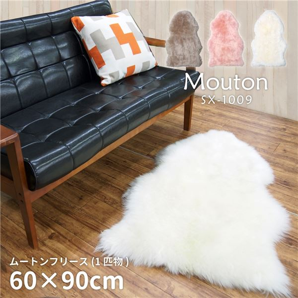 天然ムートンの1匹 ラグマット 【約60×90cm ピンク】 表面:羊毛皮100% 吸水性 放湿性抜群 『SX-1009』 〔リビング〕【代引不可】 送料込!
