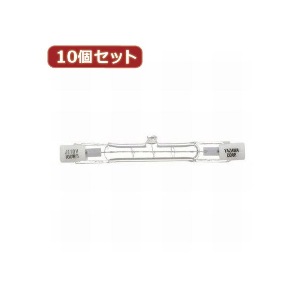 YAZAWA 10個セット ハロゲンランプ両口金形100Wショート J110V100WSYX10 送料無料!