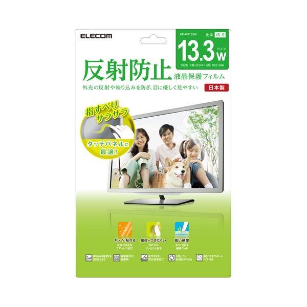 (まとめ)エレコム 反射防止フィルム13.3型ワイドEF-MF133W【×10セット】 送料無料!