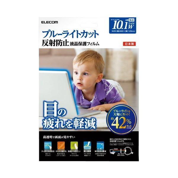 (まとめ)エレコム 液晶保護フィルム10.1インチW EF-FL101WBL【×5セット】 送料無料!