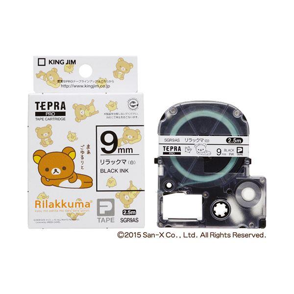 (まとめ) キングジム テプラ PROテープカートリッジ リラックマラベル 9mm リラックマ(白)/黒文字 SGR9AS 1個 【×10セット】 送料無料!