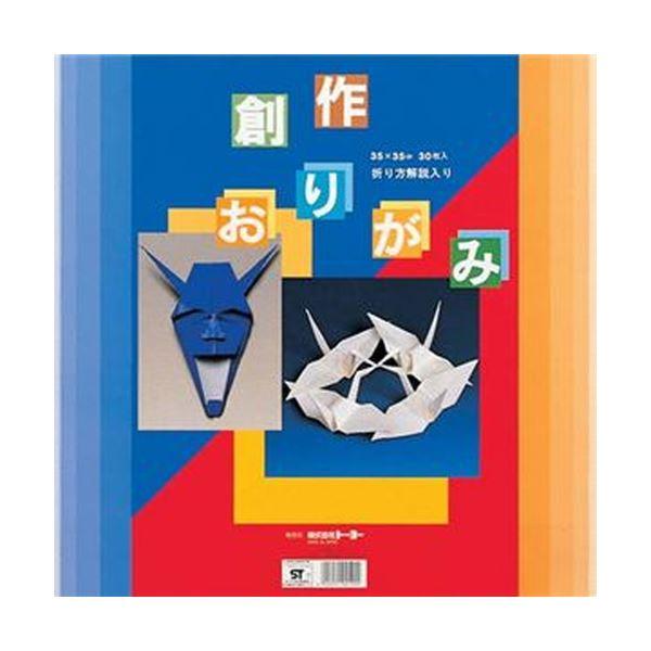 (まとめ)トーヨー 創作おりがみ 35×35cm30色 001006 1パック(30枚)【×20セット】 送料無料!