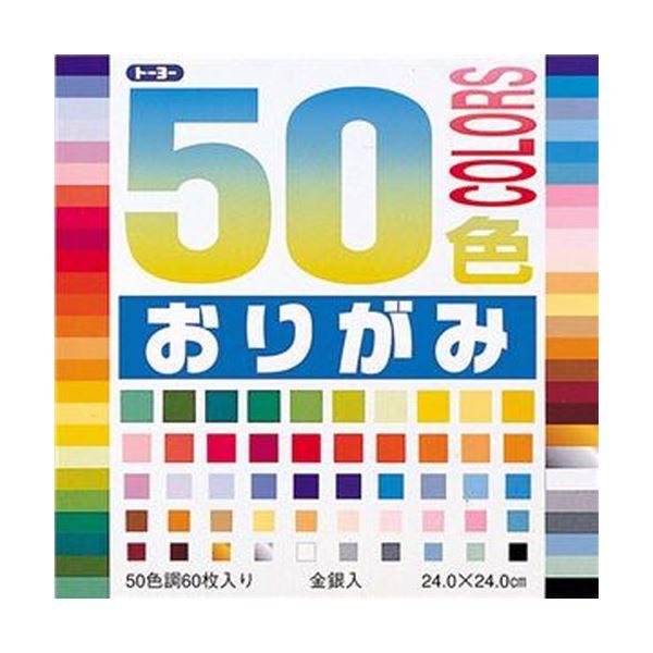 (まとめ)トーヨー 50色おりがみ 24×24cm50色 001023 1パック(60枚)【×20セット】 送料無料!