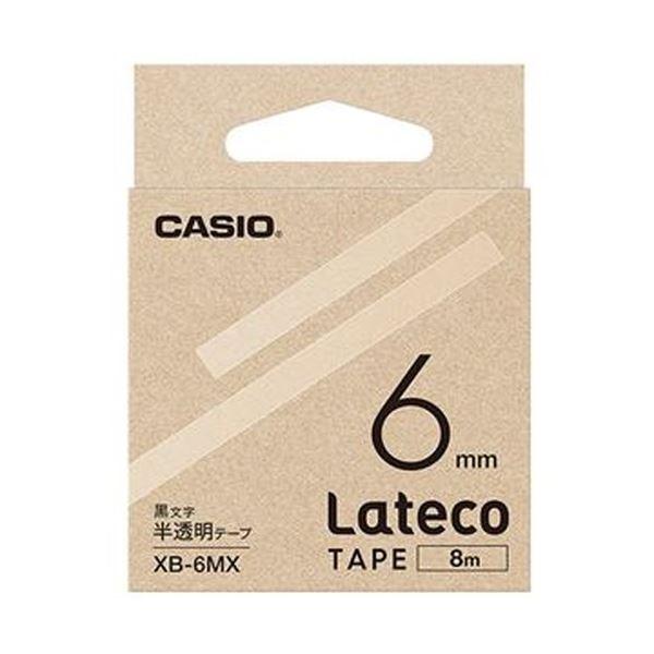 (まとめ)カシオ ラテコ 詰替用テープ6mm×8m 半透明/黒文字 XB-6MX 1セット(5個)【×3セット】 送料無料!