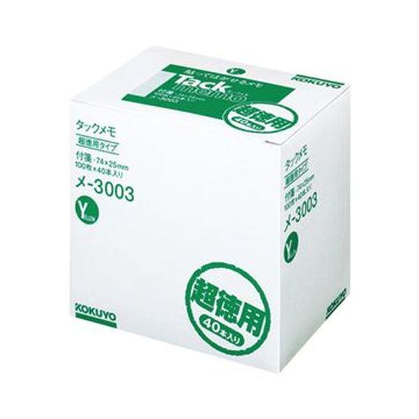 (まとめ)コクヨ タックメモ(超徳用・付箋タイプ)レギュラーサイズ 74×25mm イエロー メ-3003 1パック(40冊)【×3セット】 送料無料!