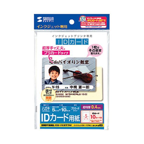 (まとめ) サンワサプライインクジェット用IDカード(穴なし) JP-ID03 1冊(5シート10カード分) 【×10セット】 送料無料!
