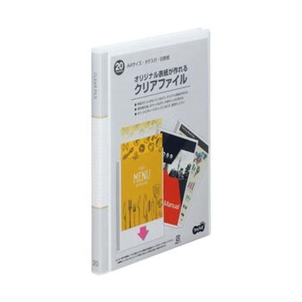 (まとめ)TANOSEE オリジナル表紙が作れるクリアファイル A4タテ 20ポケット 背幅16mm 白 1冊【×20セット】 送料無料!