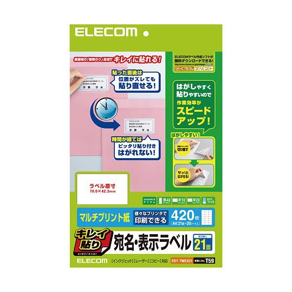(まとめ) エレコム キレイ貼り 宛名・表示ラベルA4 21面 70×42.3mm ホワイト EDT-TMEX21 1冊(20シート) 【×10セット】 送料無料!