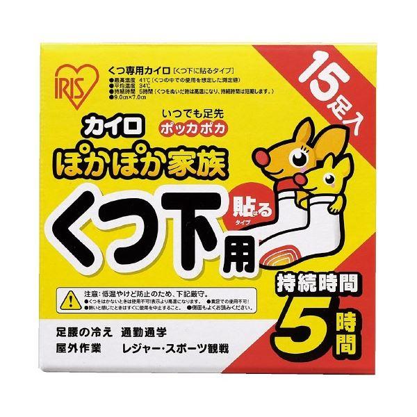 アイリスオーヤマ ぽかぽか家族 貼る くつ下用 15足×16箱 送料込!