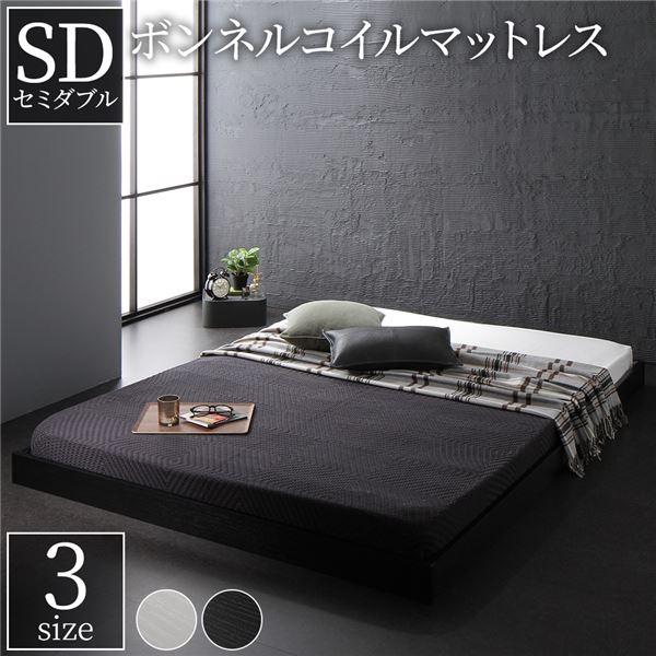 ベッド 低床 ロータイプ すのこ 木製 コンパクト ヘッドレス シンプル モダン ブラック セミダブル ボンネルコイルマットレス付き 送料込!