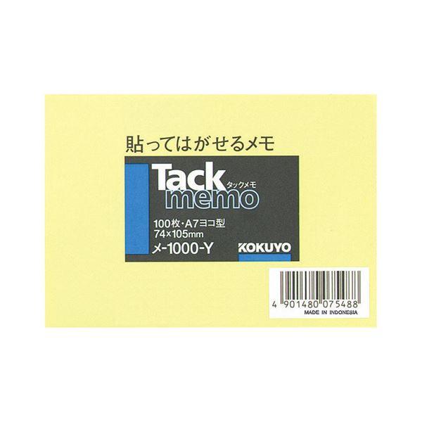 (まとめ) コクヨ タックメモ(ノートタイプ)A7ヨコ 74×105mm 黄 メ-1000-Y 1冊 【×50セット】 送料無料!