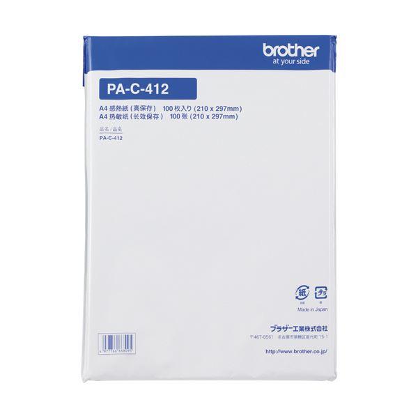 (まとめ)ブラザー 高保存感熱紙 A4サイズPA-C-412 1冊(100枚)【×5セット】 送料無料!
