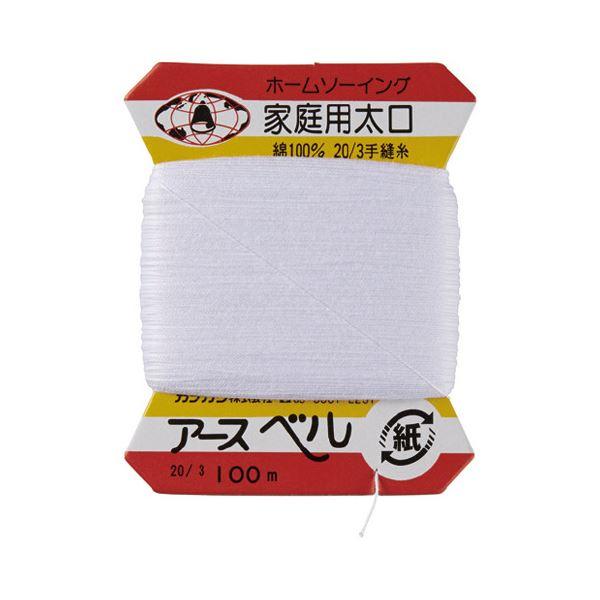 (まとめ)家庭糸 太口(白2枚)【×30セット】 送料無料!