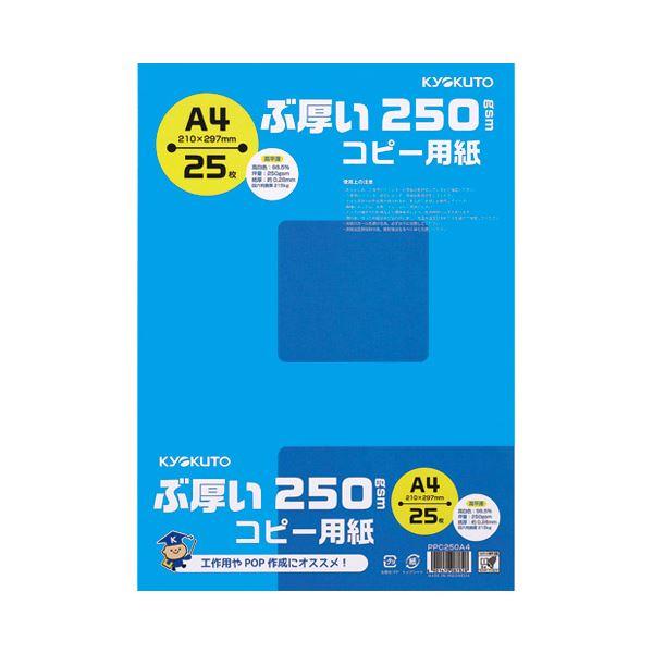 (まとめ)キョクトウ・アソシエイツ ぶ厚いコピー用紙 PPC250A4×20冊【×5セット】 送料込!