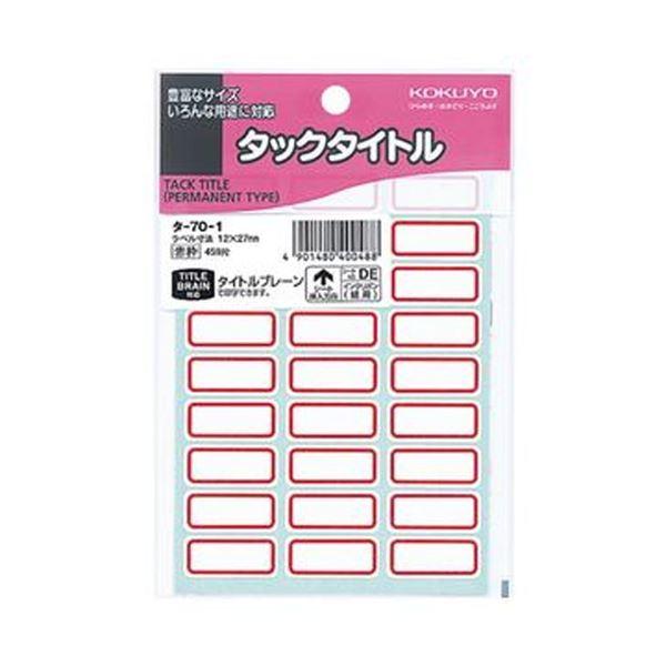 (まとめ)コクヨ タックタイトル 12×27mm赤枠 タ-70-1 1セット(4590片:459片×10パック)【×5セット】 送料無料!