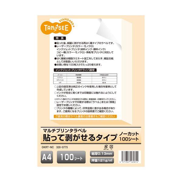 (まとめ) TANOSEE各種プリンタ対応ラベル(旧:マルチプリンタラベル) 貼って剥がせるタイプ A4 ノーカット1冊(100シート) 【×5セット】 送料無料!