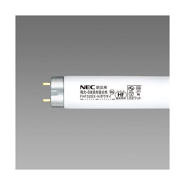 NEC 防災用残光蛍光ランプ 32W形3波長形 昼白色 業務用パック FHF32EX-Nボウサイ 1パック(25本) 送料込!