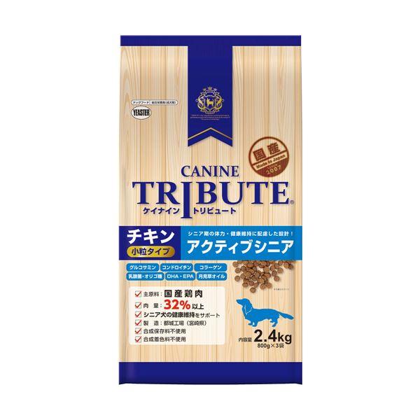 (まとめ)ケイナイン・トリビュート チキン 小粒タイプ アクティブシニア 2.4Kg(800g×3袋) (ペット用品・犬フード)【×4セット】 送料込!:日本茶と健康茶のお店いっぷく茶屋