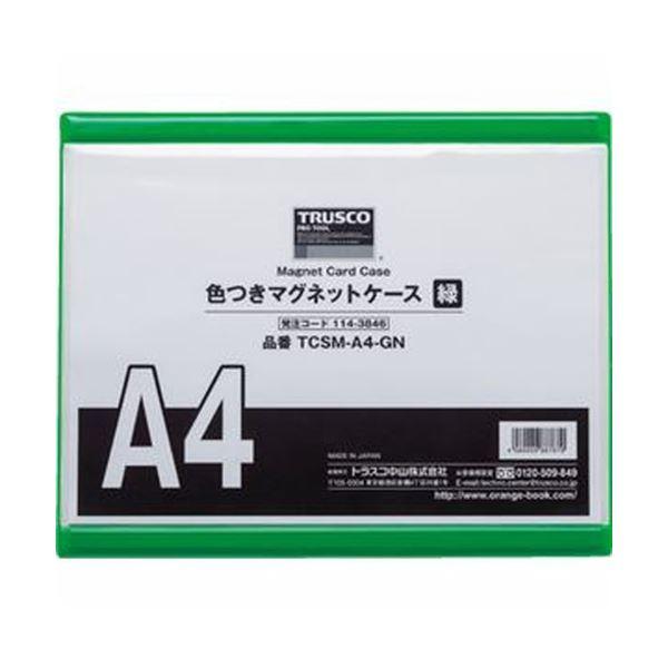 (まとめ)TRUSCO 色つきマグネットケースA4 緑 TCSM-A4-GN 1枚【×10セット】 送料無料!