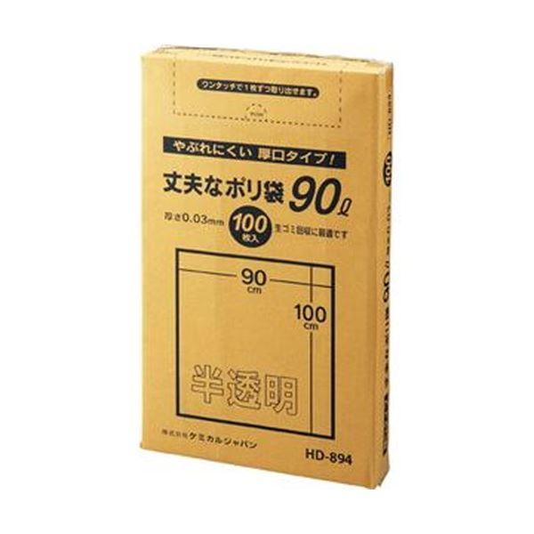(まとめ)ケミカルジャパン 丈夫なポリ袋 厚口タイプ 半透明 90L HD-894 1パック(100枚)【×5セット】 送料無料!