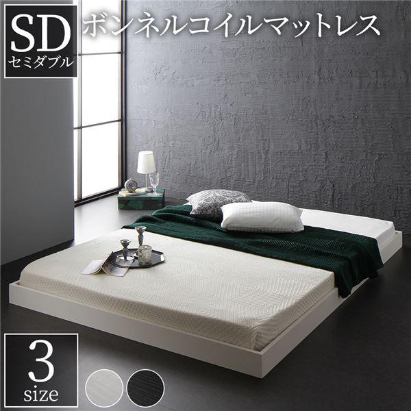 ベッド 低床 ロータイプ すのこ 木製 コンパクト ヘッドレス シンプル モダン ホワイト セミダブル ボンネルコイルマットレス付き 送料込!