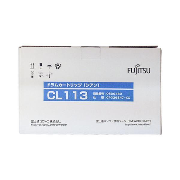 富士通 ドラムカートリッジ CL113シアン トナーカートリッジ 付属 0809480 1個 送料無料!