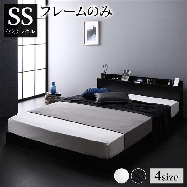 ベッド 低床 ロータイプ すのこ 木製 LED照明付き 棚付き 宮付き コンセント付き シンプル モダン ブラック セミシングル ベッドフレームのみ 送料込!