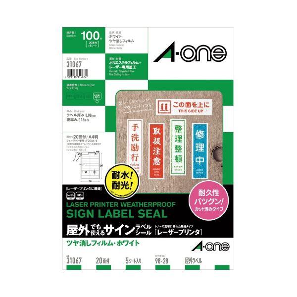 (まとめ)エーワン レーザーサインラベル 31067 20面【×30セット】 送料込!