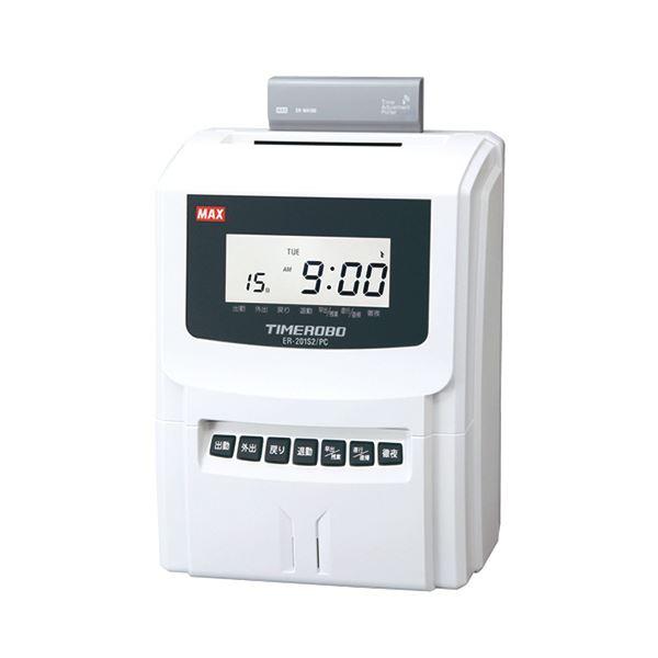 マックス PCリンクタイムレコーダパソコン接続タイプ 下取りセット ER-201S2/PC(SK) 1台 送料無料!