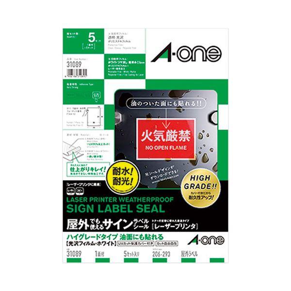 (まとめ)エーワン 屋外用サインラベルA4 31089 油面 5セット【×30セット】 送料込!